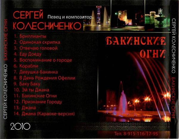 Сергей Колесниченко Бакинские огни 2010 Переиздание (CD)