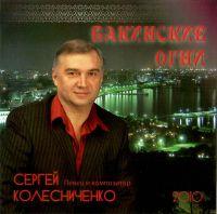 Сергей Колесниченко «Бакинские огни» 2010
