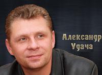 Александр Удача