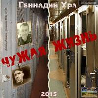 Геннадий Ура (Герасимчук) «Чужая жизнь» 2015