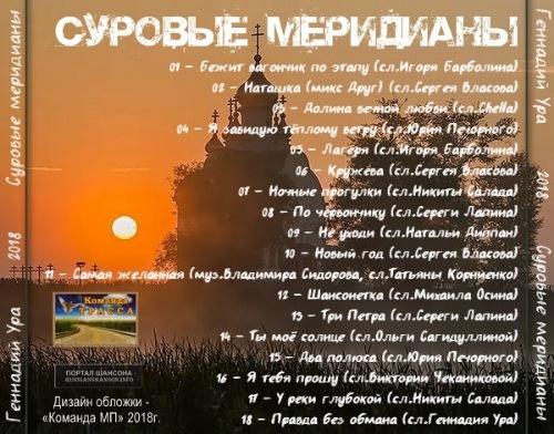 Геннадий Ура Суровые меридианы 2018