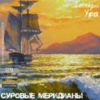 Геннадий Ура (Герасимчук) «Суровые меридианы» 2018