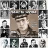 Владимир Потапов «Память жива» 2013