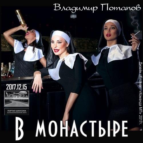 Владимир Потапов В монастыре 2017
