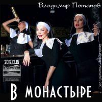 Владимир Потапов «В монастыре» 2017