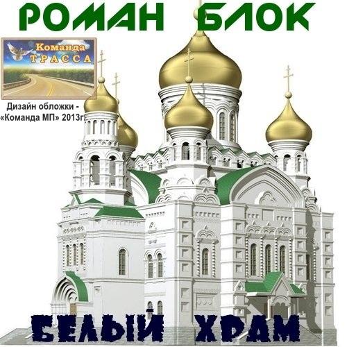 Роман Блок Белый храм 2011