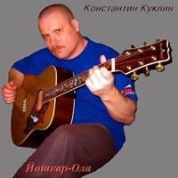 Константин Куклин