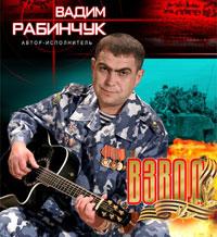 Вадим Рабинчук