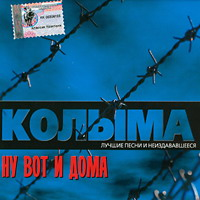 Группа Колыма (Юрий Истомин) «Ну вот и дома» 2002