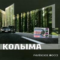 Группа Колыма (Юрий Истомин) «Рублевское шоссе» 2003