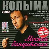 Группа Колыма (Юрий Истомин) «Москва бандитская» 2005