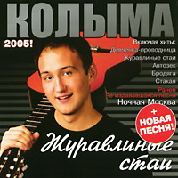 Группа Колыма (Юрий Истомин) «Журавлиные стаи» 2005