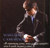 Максим Самойлов