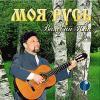 Моя Русь 2005 (CD)