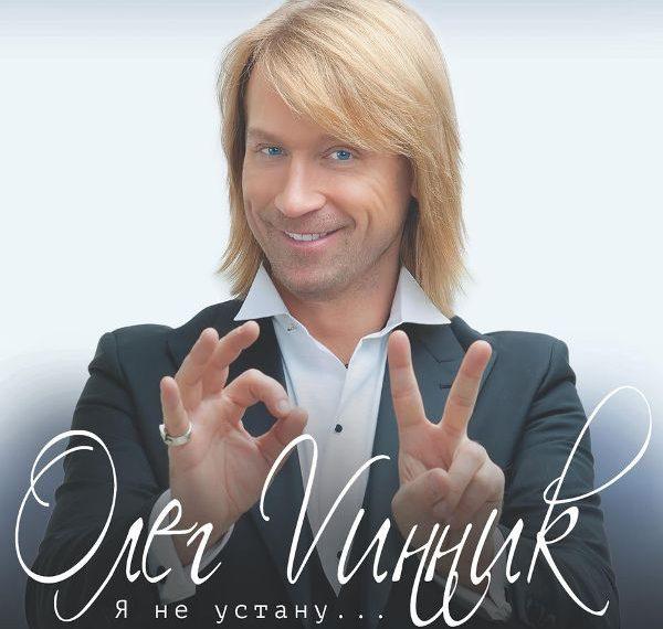 Олег Винник Я не устану 2015