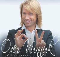 Олег Винник «Я не устану» 2015