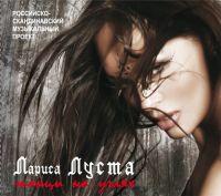 Лариса Луста «Танцы на углях» 2009