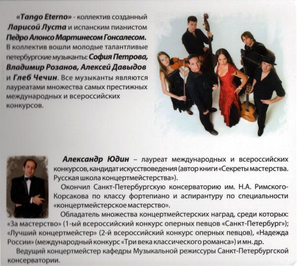 Лариса Луста Невидимая нить 2011 (CD)