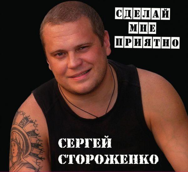 Сергей Стороженко Сделай мне приятно 2011