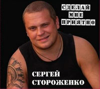 Сергей Стороженко «Сделай мне приятно» 2011