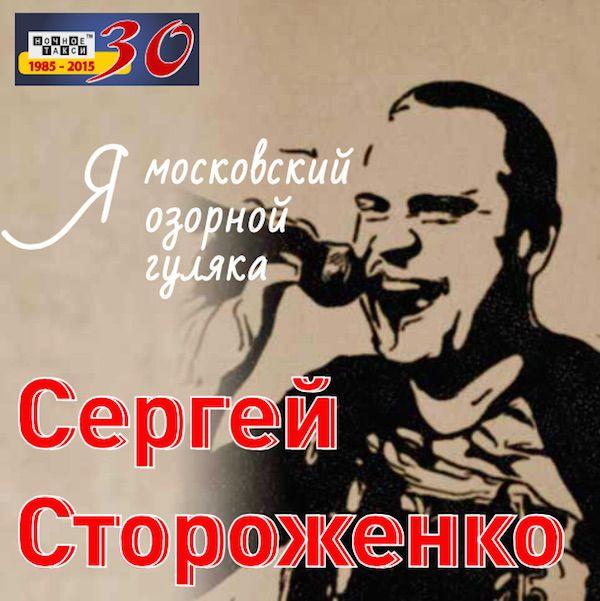 Сергей Стороженко Я московский озорной гуляка 2015
