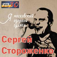 Сергей Стороженко «Я московский озорной гуляка» 2015