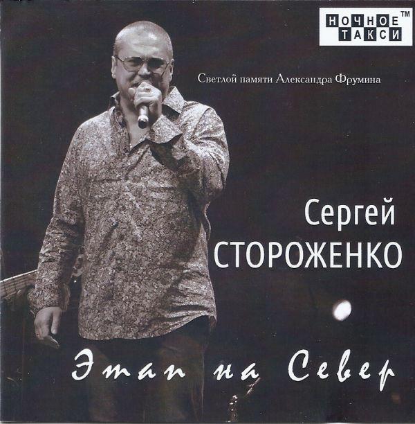 Сергей Стороженко Этап на Север 2017