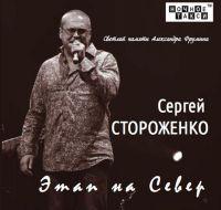 Сергей Стороженко «Этап на Север» 2017