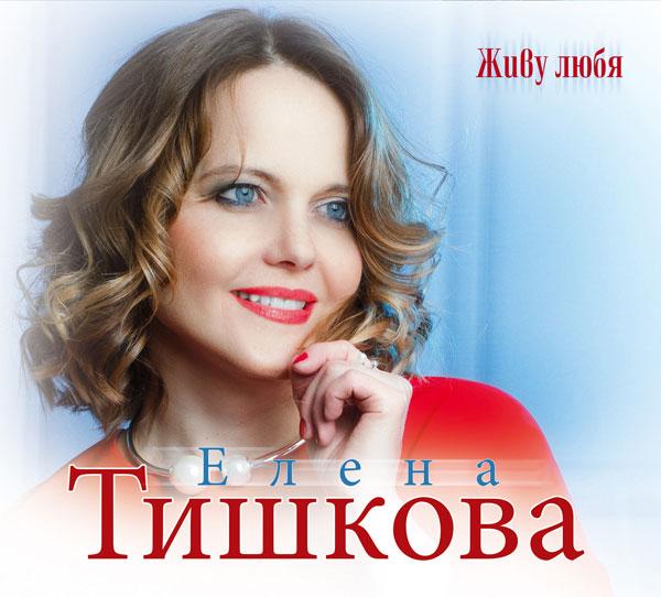 Елена Тишкова Живу любя 2017