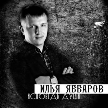 Илья Яббаров Исповедь души 2013