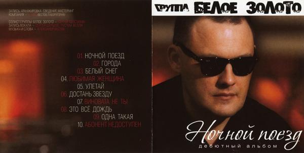 Группа Белое золото Ночной поезд 2013 (CD)