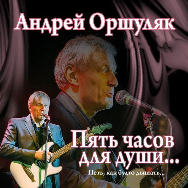 Андрей Оршуляк Пять часов для души… 2018