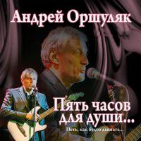 Андрей Оршуляк «Пять часов для души…» 2018