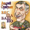 Андрей Оршуляк «Бесшабашно» 2018