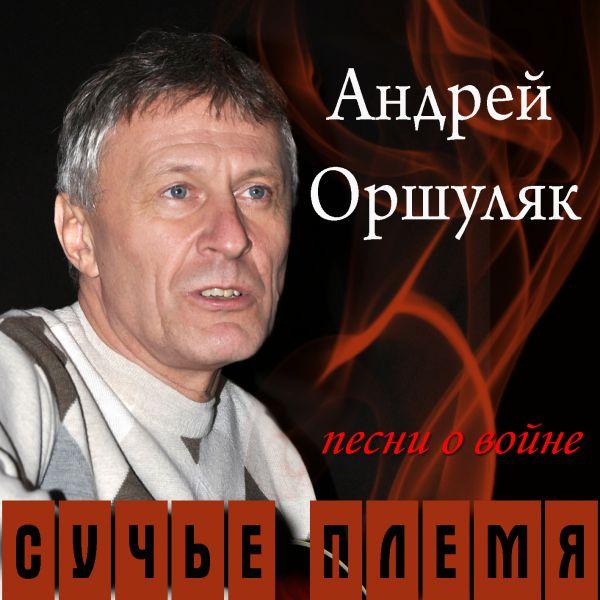 Андрей Оршуляк Сучье племя. Песни о войне 2017