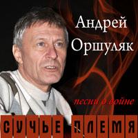 Андрей Оршуляк «Сучье племя. Песни о войне» 2017