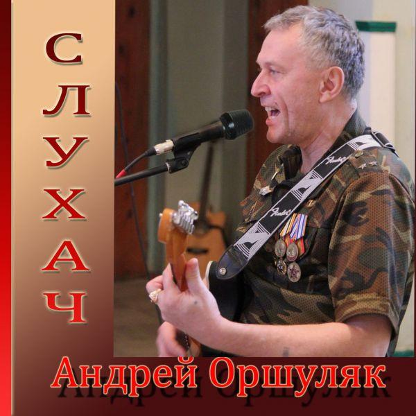 Андрей Оршуляк Слухач 2017