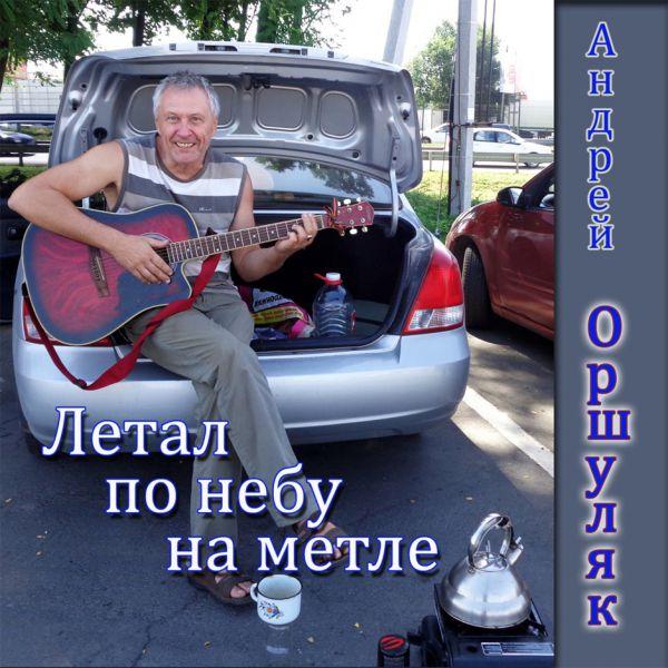 Андрей Оршуляк Летал по небу на метле 2017