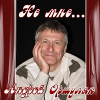 Андрей Оршуляк «Не мне... » 2017