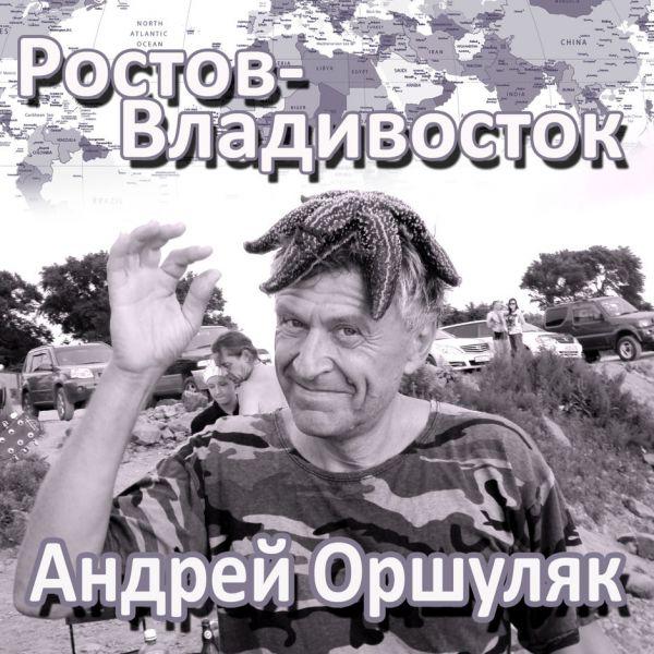 Андрей Оршуляк Ростов-Владивосток 2017