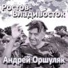 Андрей Оршуляк «Ростов-Владивосток» 2017