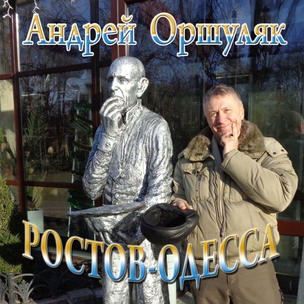 Андрей Оршуляк Ростов-Одесса 2017