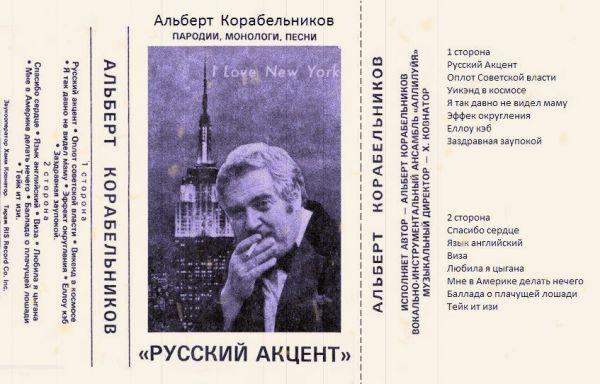Альберт Корабельников Русский акцент 1987 (MC). Аудиокассета