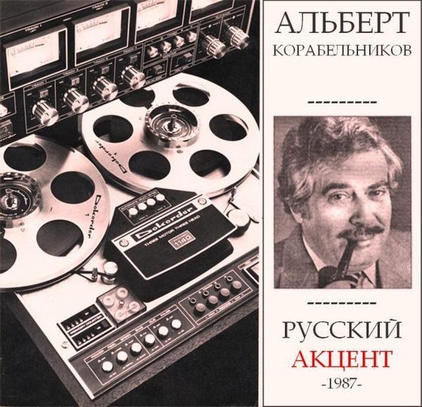 Альберт Корабельников Русский акцент 1987 (DA)
