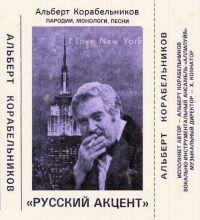 Альберт Корабельников «Русский акцент» 1987