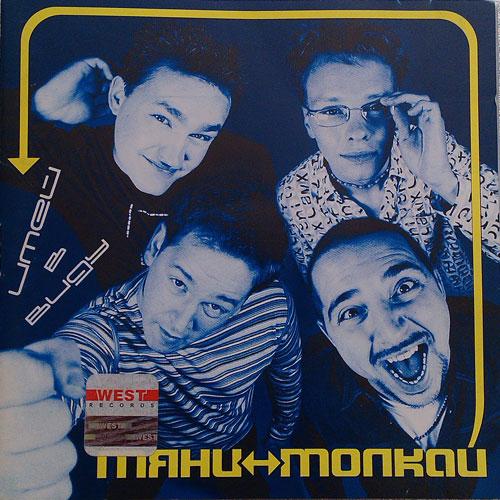 Группа Тяни-Толкай Имей в виду 2002