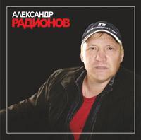 Aлександр Радионов