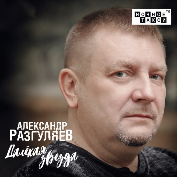 Александр Разгуляев Далёкая звезда 2019