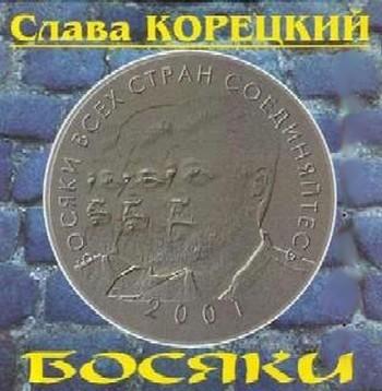 Слава Корецкий Босяки 2001