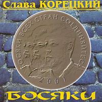 Слава Корецкий «Босяки» 2001